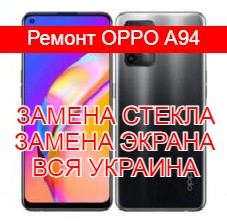 Ремонт OPPO A94 замена стекла и экрана