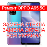 Ремонт OPPO A95 5G замена стекла и экрана