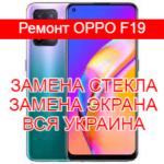 Ремонт OPPO F19 замена стекла и экрана