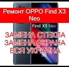 Ремонт OPPO Find X3 Neo замена стекла и экрана