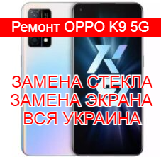 Ремонт OPPO K9 5G замена стекла и экрана