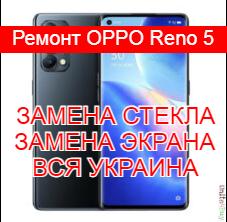 Ремонт OPPO Reno 5 замена стекла и экрана