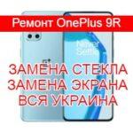 Ремонт OnePlus 9R замена стекла и экрана