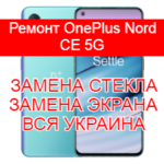 Ремонт OnePlus Nord CE 5G замена стекла и экрана