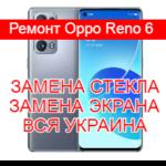 Ремонт Oppo Reno 6 замена стекла и экрана