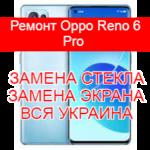 Ремонт Oppo Reno 6 Pro замена стекла и экрана