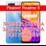 Ремонт Realme 8 замена стекла и экрана