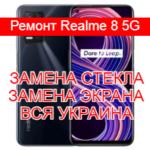 Ремонт Realme 8 5G замена стекла и экрана