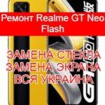 Ремонт Realme GT Neo Flash замена стекла и экрана