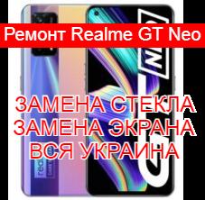 Ремонт Realme GT Neo замена стекла и экрана