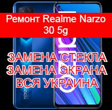 Ремонт Realme Narzo 30 5g замена стекла и экрана