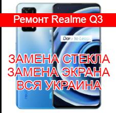 Ремонт Realme Q3 замена стекла и экрана