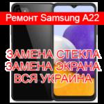 Ремонт Samsung A22 замена стекла и экрана