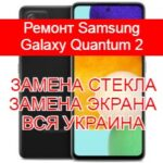 Ремонт Samsung Galaxy Quantum 2 замена стекла и экрана