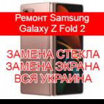 Ремонт Samsung Galaxy Z Fold 2 замена стекла и экрана