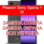 Ремонт Sony Xperia 1 III замена стекла и экрана