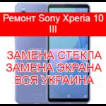 Ремонт Sony Xperia 10 III замена стекла и экрана