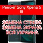 Ремонт Sony Xperia 5 III замена стекла и экрана
