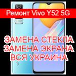 Ремонт Vivo Y52 5G замена стекла и экрана