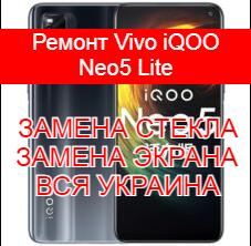 Ремонт Vivo iQOO Neo5 Lite замена стекла и экрана