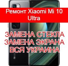 Ремонт Xiaomi Mi10 Ultra замена стекла и экрана