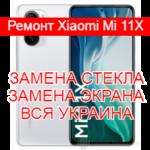 Ремонт Xiaomi Mi 11X замена стекла и экрана