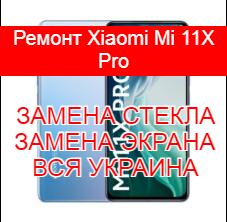 Ремонт Xiaomi Mi 11X Pro замена стекла и экрана