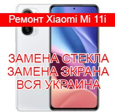 Ремонт Xiaomi Mi 11i замена стекла и экрана