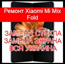 Ремонт Xiaomi Mi Mix Fold замена стекла и экрана