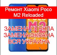 Ремонт Xiaomi Poco M2 Reloaded замена стекла и экрана