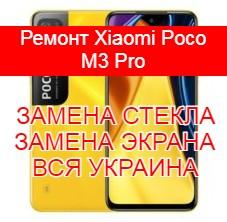 Ремонт Xiaomi Poco M3 Pro замена стекла и экрана