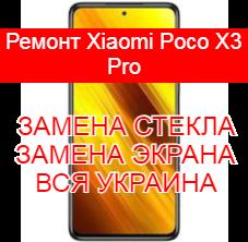 Ремонт Xiaomi Poco X3 Pro замена стекла и экрана