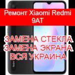 Ремонт Xiaomi Redmi 9AT замена стекла и экрана