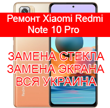 Ремонт Xiaomi Redmi Note 10 Pro замена стекла и экрана