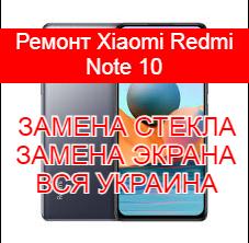 Ремонт Xiaomi Redmi Note 10 замена стекла и экрана