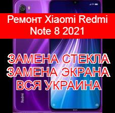 ремонт Xiaomi Redmi Note 8 2021 киев, днепр, одесса, харьков, львов, ровно, луцк, ужгород, винница