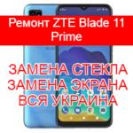 Ремонт ZTE Blade 11 Prime замена стекла и экрана