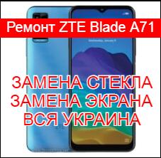 Ремонт ZTE Blade A71 замена стекла и экрана