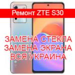 Ремонт ZTE S30 замена стекла и экрана