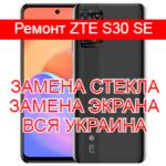 Ремонт ZTE S30 SE замена стекла и экрана