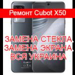 Ремонт Cubot X50 замена стекла и экрана
