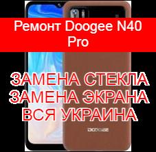 Ремонт Doogee N40 Pro замена стекла и экрана