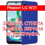 Ремонт LG W31 замена стекла и экрана