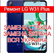Ремонт LG W31 Plus замена стекла и экрана