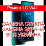 Ремонт LG W41 замена стекла и экрана