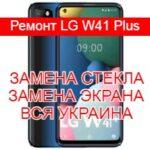 Ремонт LG W41 Plus замена стекла и экрана