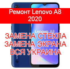 Ремонт Lenovo A8 2020 замена стекла и экрана