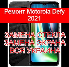 Ремонт Motorola Defy 2021 замена стекла и экрана