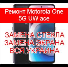 Ремонт Motorola One 5G UW ace замена стекла и экрана