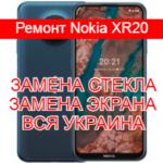 Ремонт Nokia XR20 замена стекла и экрана